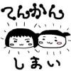 【前日編】てんかんっ子のディズニーランド事情